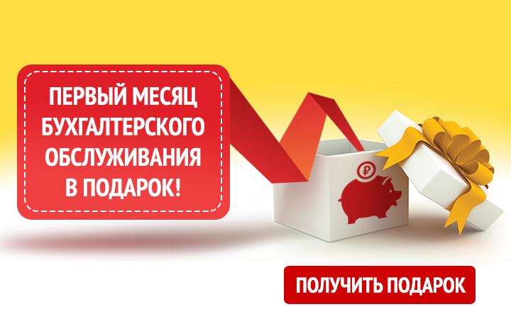 Ооо бухгалтерское сопровождение красноярск юридические услуги регистрации ооо